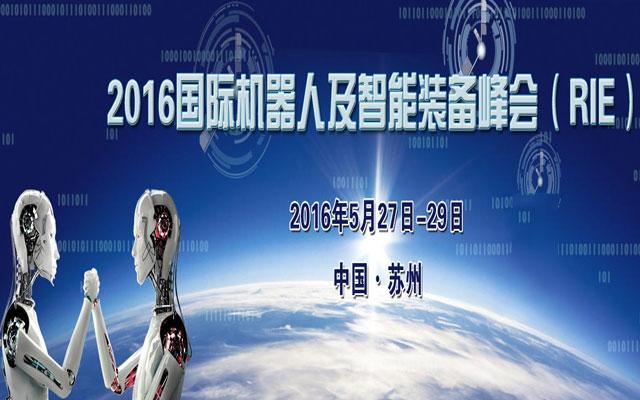 2016国际机器人及智能装备峰会