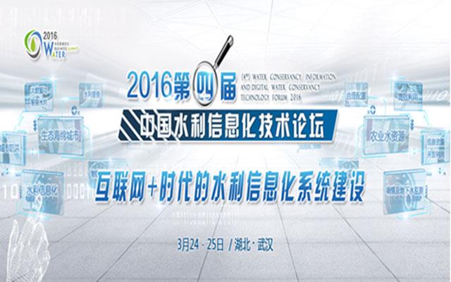 2016(第四届) 中国水利信息化技术论坛