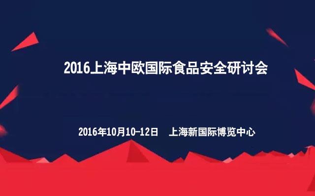 2016上海中欧国际食品安全研讨会