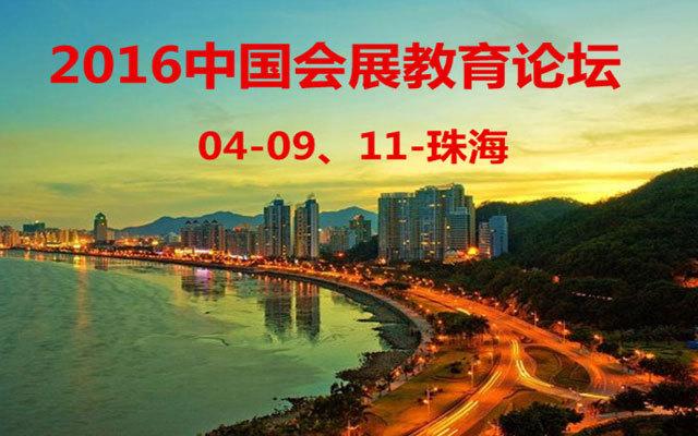 2016中国会展教育论坛