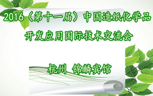2016(第十一届)中国造纸化学品开发应用国际技术交流会