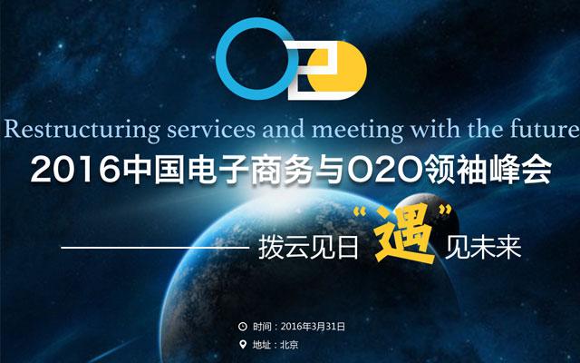 2016中国电子商务与O2O领袖峰会
