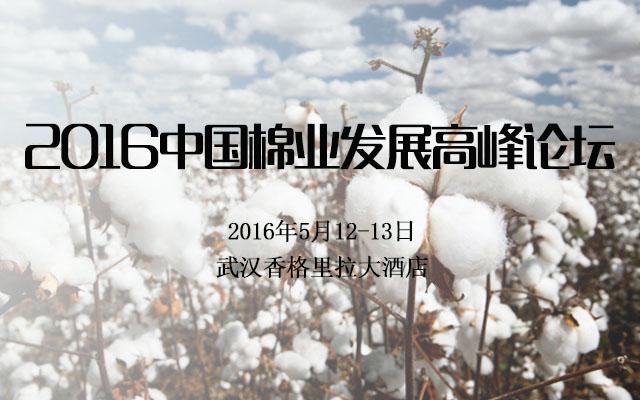 2016中国棉业发展高峰论坛