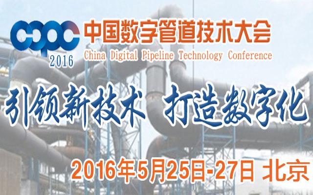 2016年中国数字管道技术大会(CDPC 2016)