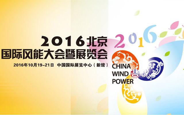 2016北京国际风能大会暨展览会(CWP2016)