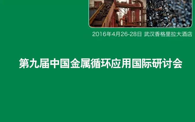 第九届中国金属循环应用国际研讨会