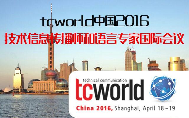 tcworld中国2016技术信息传播师和语言专家国际会议(上海)