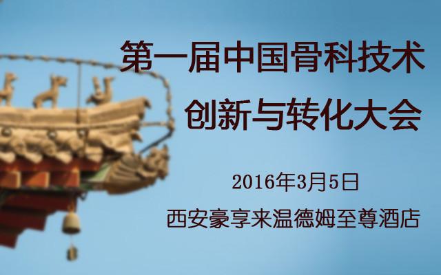 第一届中国骨科技术创新与转化大会