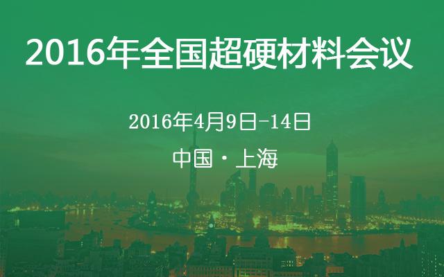 2016年全国超硬材料会议