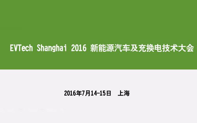EVTech Shanghai 2016 新能源汽车及充换电技术大会