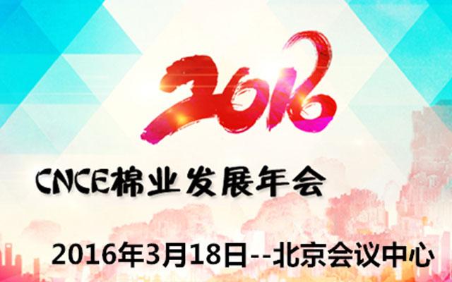 2016'CNCE棉业发展年会