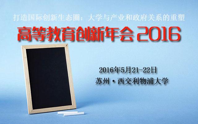 高等教育创新年会2016