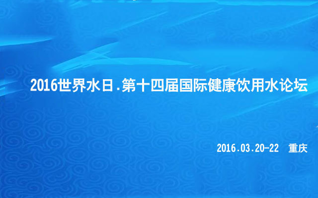 2016世界水日.第十四届国际健康饮用水论坛