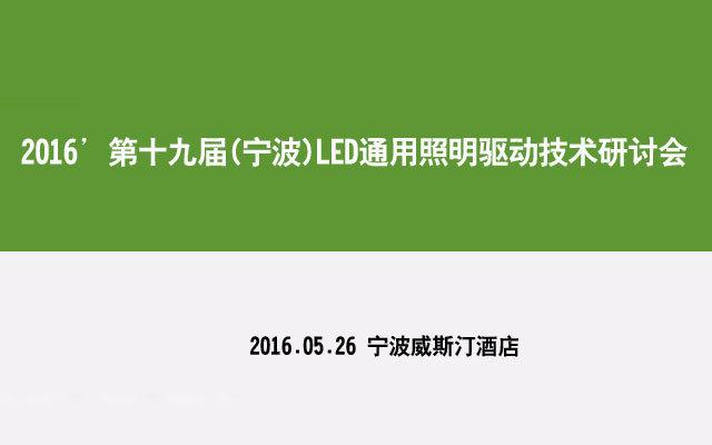 2016'第十九届(宁波)LED通用照明驱动技术研讨会