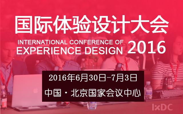 2016国际体验设计大会(IXDC)