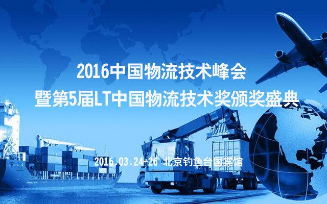 2016中国物流技术峰会暨第5届LT中国物流技术奖颁奖盛典