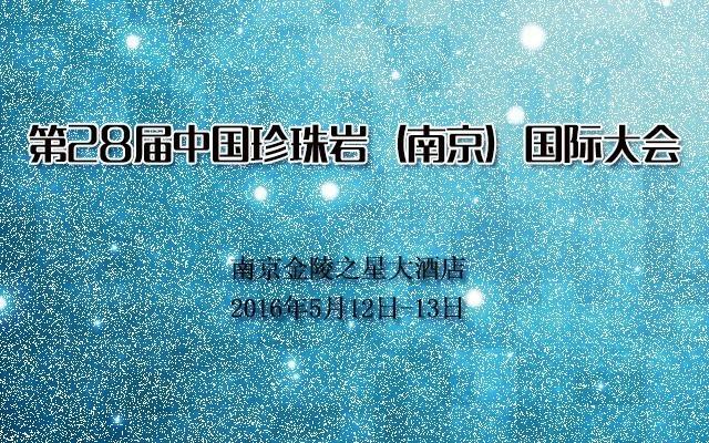 第28届中国珍珠岩(南京)国际大会