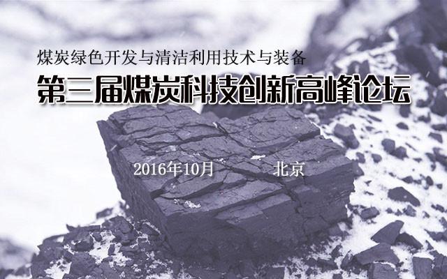 第三届煤炭科技创新高峰论坛