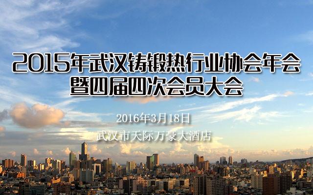2015年武汉铸锻热行业协会年会暨四届四次会员大会