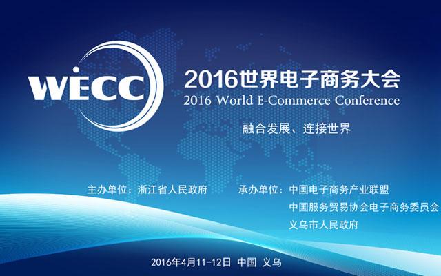 2016世界电子商务大会