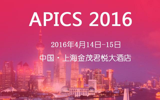 2016年APICS上海大会