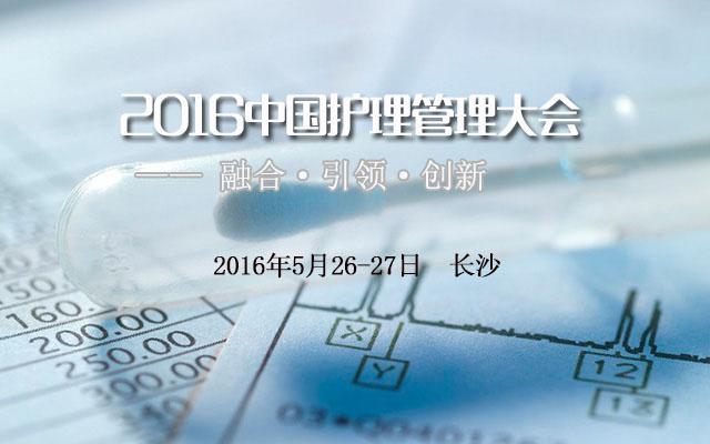 2016中国护理管理大会