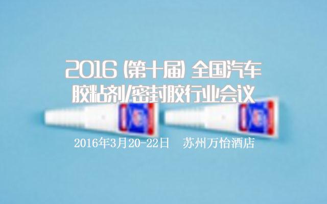 2016(第十届)全国汽车胶粘剂/密封胶行业会议