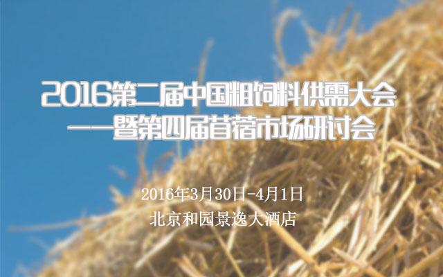 2016第二届中国粗饲料供需大会 ——暨第四届苜蓿市场研讨会