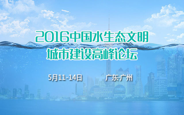 2016中国水生态文明城市建设高峰论坛