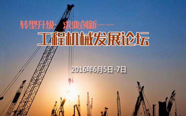 转型升级·求变创新——工程机械发展论坛