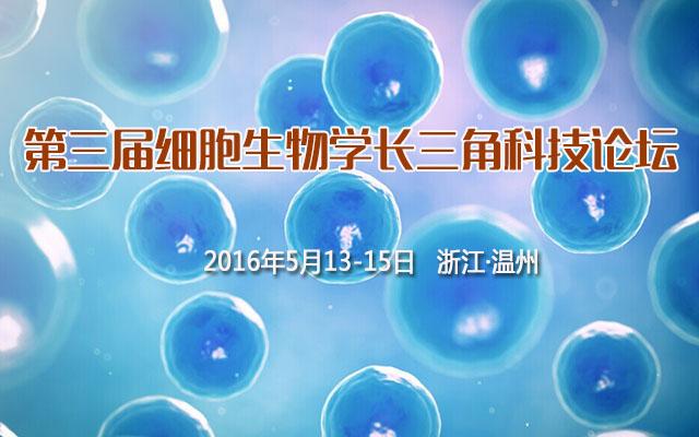 第三届细胞生物学长三角科技论坛
