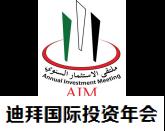 第六届迪拜国际投资年会(AIM 2016)