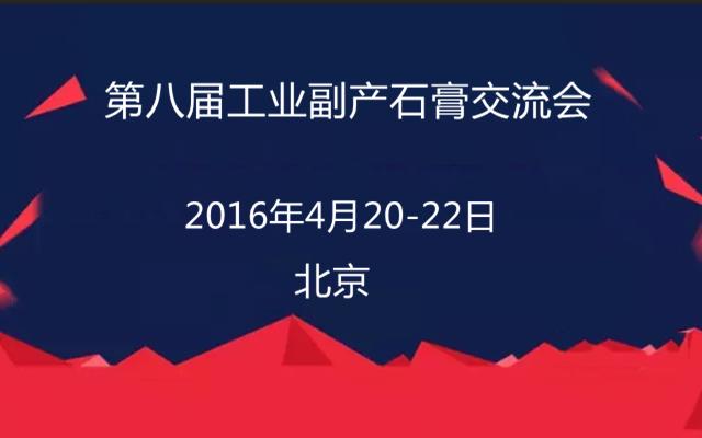 第八届工业副产石膏交流会