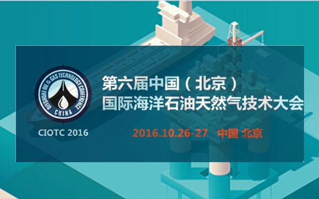 第六届中国(北京)国际海洋石油天然气技术大会(CIOTC 2016)
