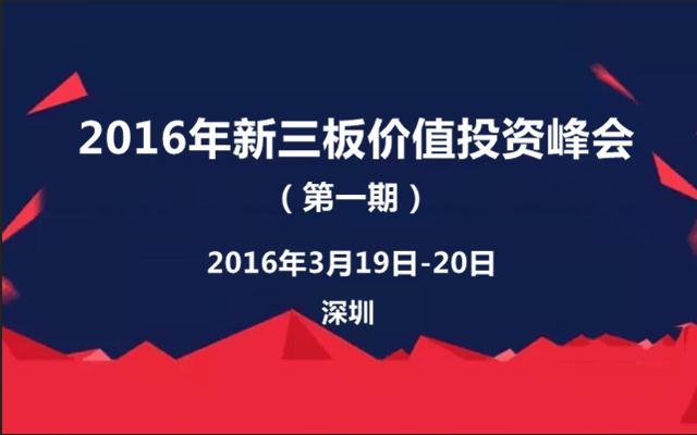 2016年新三板价值投资峰会(第一期)