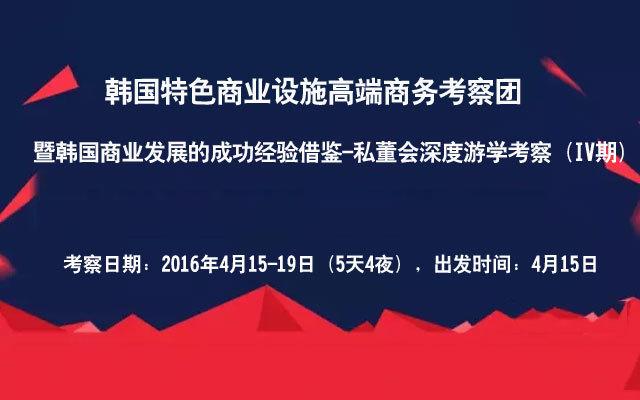 韩国特色商业设施高端商务考察团