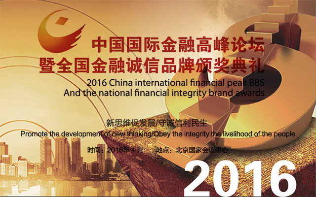 2016中国国际金融高峰论坛暨全国金融诚信品牌颁奖典礼
