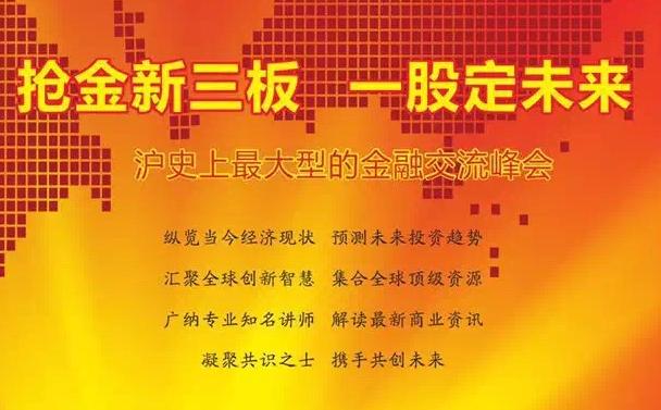"""2016""""抢金新三板,一股定未来""""金融投资交流峰会"""