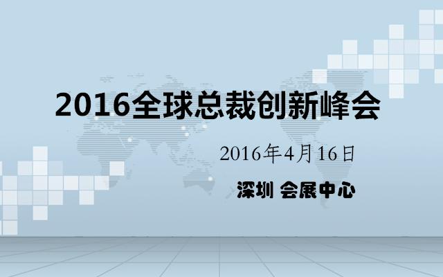 2016全球总裁创新峰会