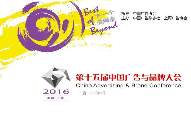 2016第十五届中国广告与品牌大会