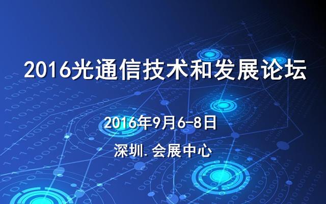 2016光通信技术和发展论坛