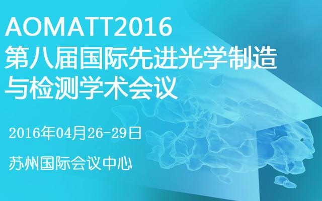 AOMATT2016第八届国际先进光学制造与检测学术会议
