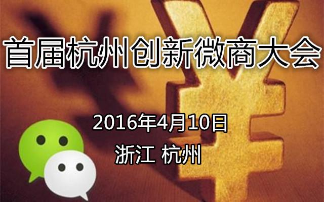 首届杭州创新微商大会