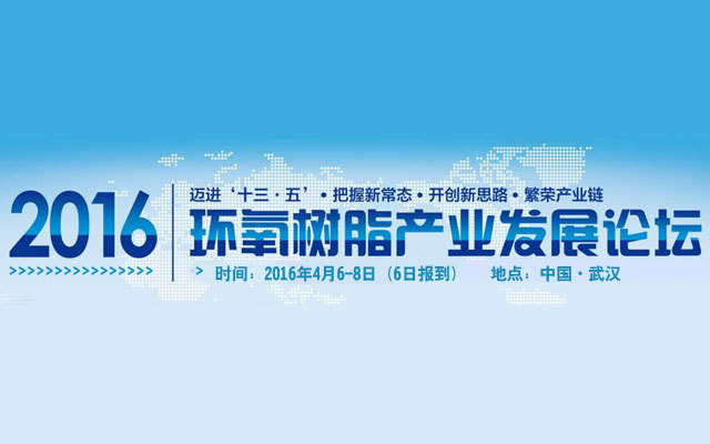 2016环氧树脂产业发展论坛