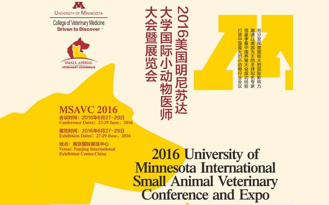 2016美国明尼苏达大学国际小动物医师大会暨展览会