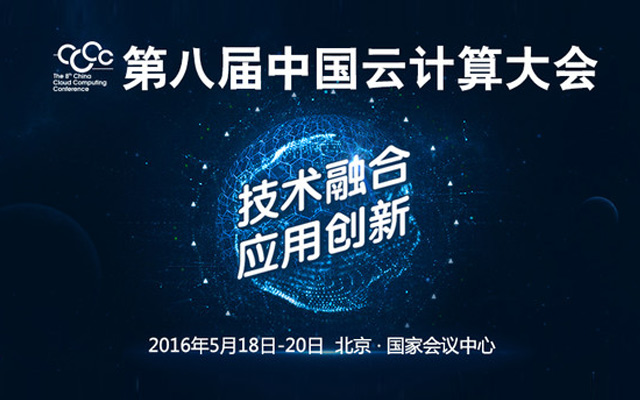 第八届中国云计算大会