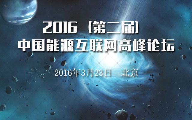 第二届中国能源互联网高峰论坛