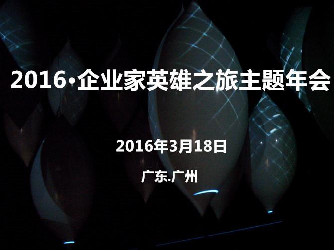 2016•企业家英雄之旅主题年会