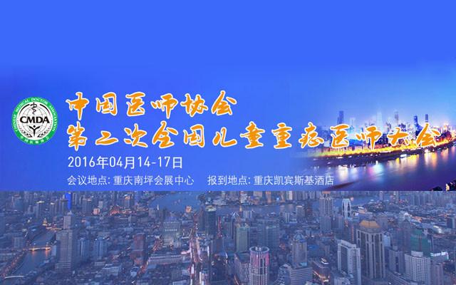 中国医师协会第二次全国儿童重症医师大会