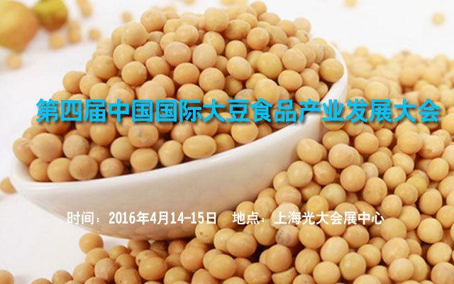 第四届中国国际大豆食品产业发展大会